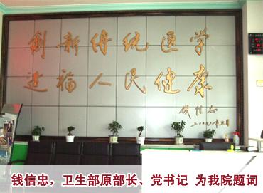 卫生部原部长、中国红十字总会名誉副会长钱信忠为我院提辞