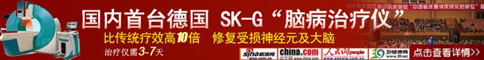"""国际德国最新一代SK-G""""脑病治疗仪""""落户兴义阳光医院"""